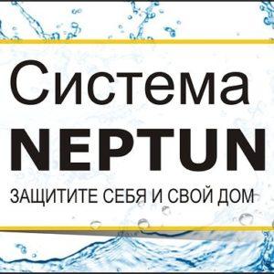 Система защиты Neptun